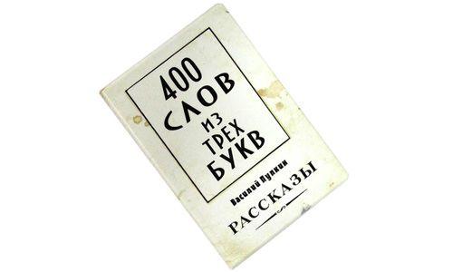 "Обложка на паспорт ""400 слов из трех букв"""