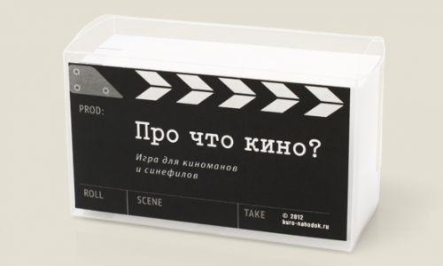"""Игра """"Про что кино"""""""