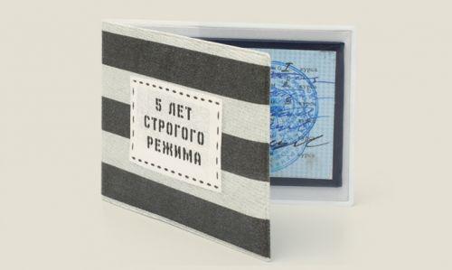 """Обложка на студенческий билет """"5 лет строгого режима"""""""