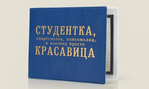 "Обложка на студенческий билет ""Студентка-комсомолка"""